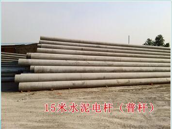 15米水泥电线杆